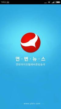 연변뉴스 poster