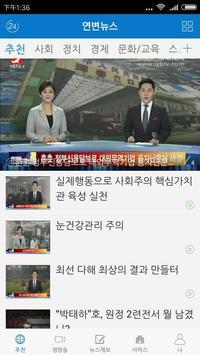 연변뉴스 screenshot 1