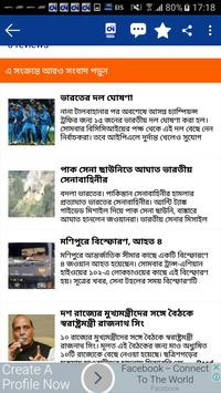 Calcutta News screenshot 3