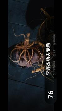China TV poster