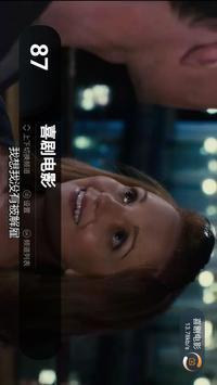 China TV screenshot 1