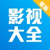 影视大全(全新)-古装剧-中文影视-最新最全的中国电视剧 Zeichen