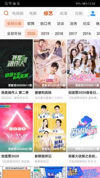 影视大全(全新)-古装剧-中文影视-最新最全的中国电视剧 screenshot 3