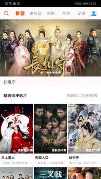 影视大全(全新)-古装剧-中文影视-最新最全的中国电视剧 plakat
