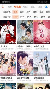影视大全(全新)-古装剧-中文影视-最新最全的中国电视剧 screenshot 2