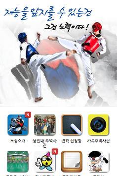 용인대 태권나라 (주안관) poster