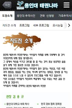 용인대 태권나라 (주안관) screenshot 1