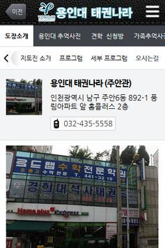 용인대 태권나라 (주안관) screenshot 2