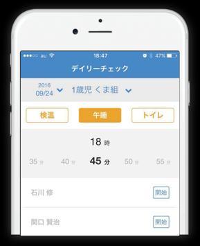 コドモンポケット screenshot 1
