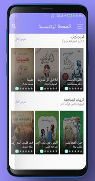 روايات عربية poster