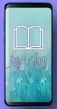 روايات عربية screenshot 1