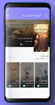 روايات عربية screenshot 2