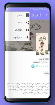 روايات عربية screenshot 3