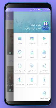روايات عربية screenshot 4