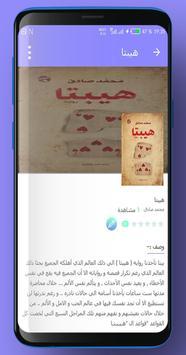 روايات عربية screenshot 5