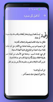 روايات عربية screenshot 6
