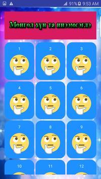 Emotion Кино Таавар screenshot 1