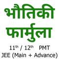 Physics Formulas in Hindi
