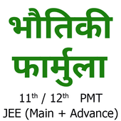 Physics Formulas in Hindi for Android - APK Download