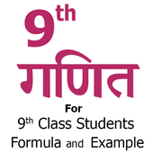 9th Math Formula in Hindi icon