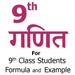 9th Math Formula in Hindi