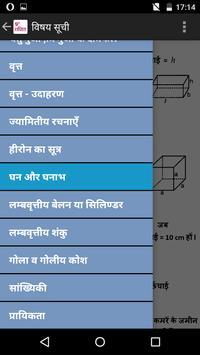 9th Math Formula in Hindi poster