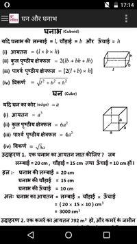 9th Math Formula in Hindi screenshot 1