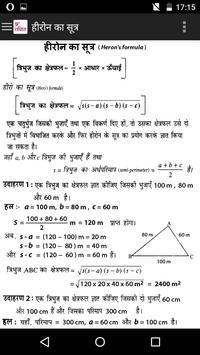 9th Math Formula in Hindi screenshot 2