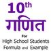 10th Class Math formula in Hindi