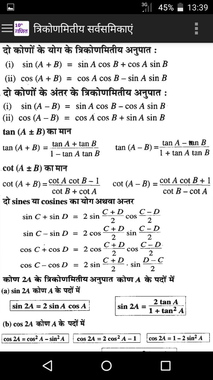 10th Class Math formula in Hindi for Android - APK Download