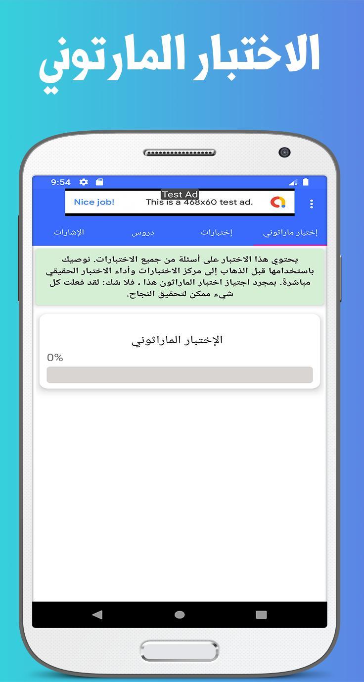 تعليم السياقة تونس 2021 For Android Apk Download