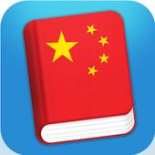 Learn Chinese Mandarin Phrases иконка