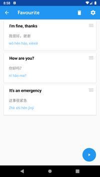 Learn Chinese Mandarin Phrases скриншот 5