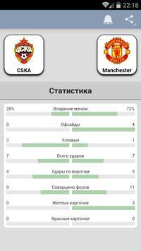 Футбольный Live скриншот 4