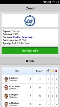 Футбольный Live скриншот 5