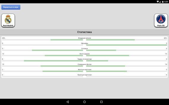 Футбольный Live скриншот 15
