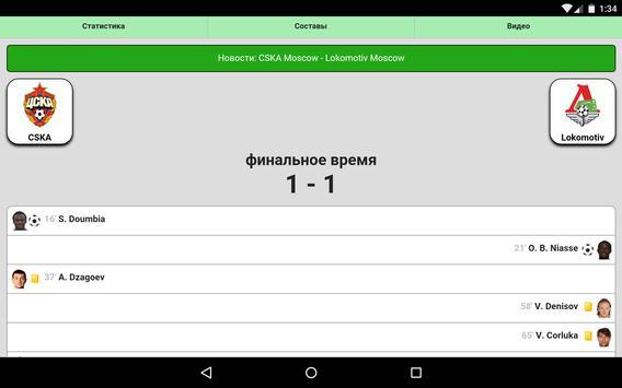 Футбольный Live скриншот 16