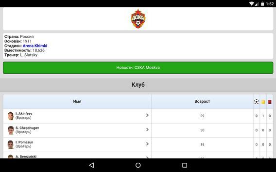 Футбольный Live скриншот 18