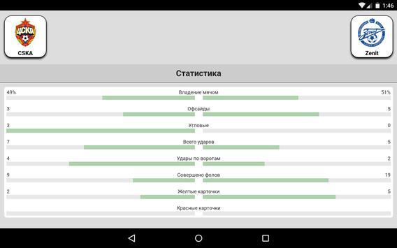Футбольный Live скриншот 23