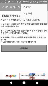 KakaoTalk Photo Backup screenshot 5