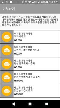 KakaoTalk Photo Backup screenshot 6