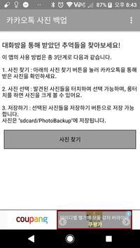 KakaoTalk Photo Backup poster