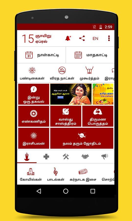 Om Tamil Calendar for Android - APK Download