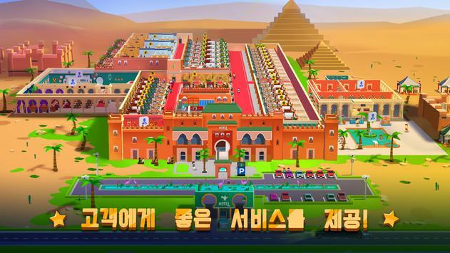 호텔 엠파이어 타이쿤;방치;게임;경영자;시뮬레이터 스크린샷 3