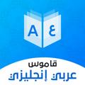 Dictionary English - Arabic & Translator