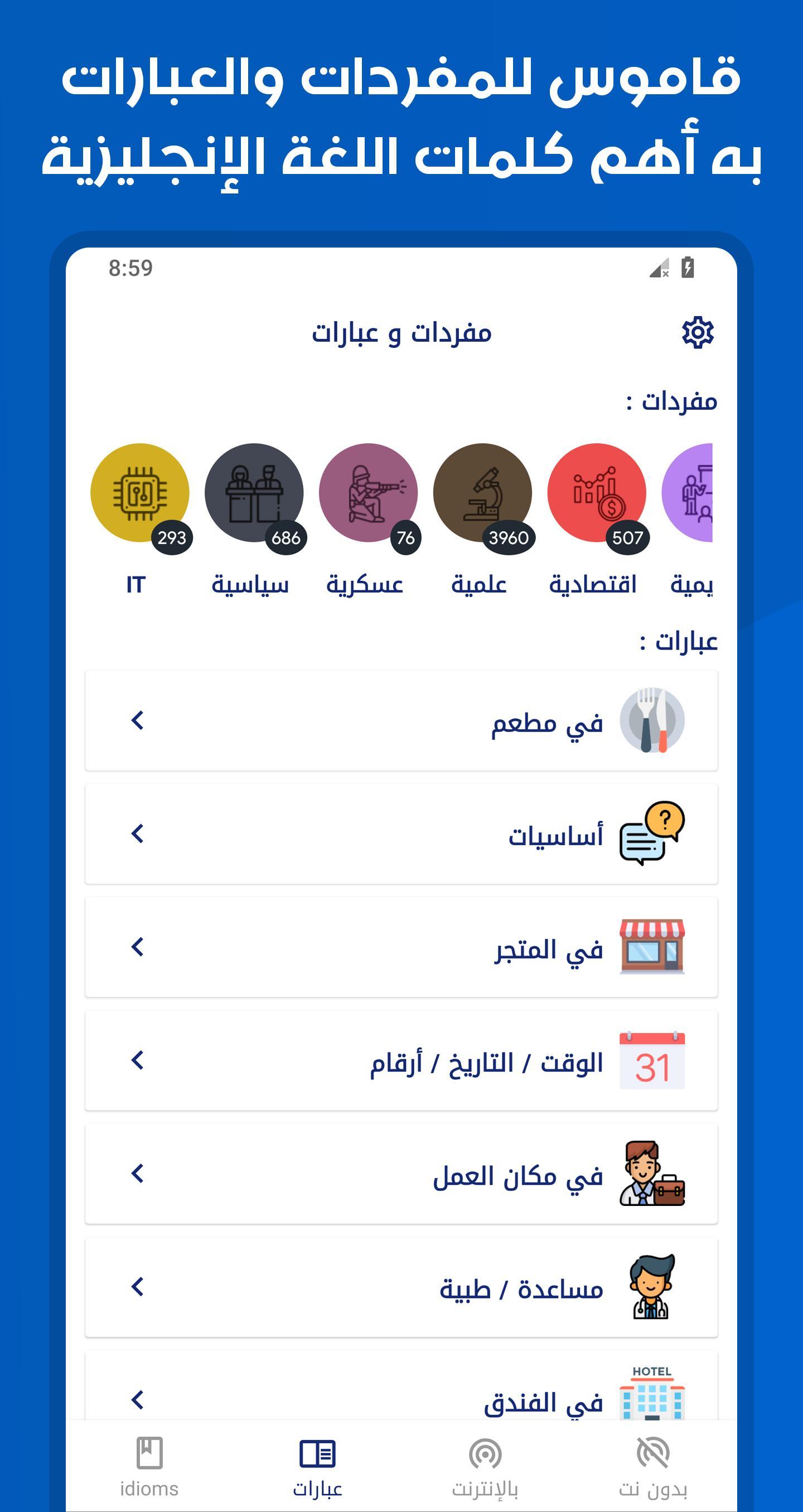قاموس عربي انجليزي بدون إنترنت for Android - APK Download