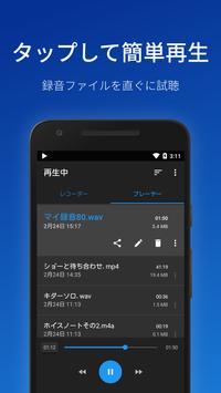 簡単ボイスレコーダー スクリーンショット 2
