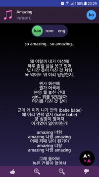 Lyrics for INFINITE (Offline) screenshot 1