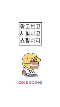 코잉코잉 - 국내 최대 보상 리워드앱(코인코잉, 캐시 및 코인) poster