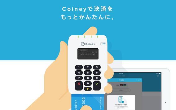 Coiney-カードが使えるお店に screenshot 10